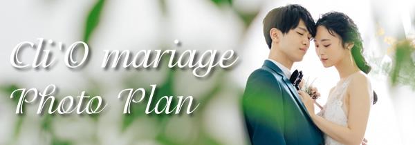 Cli'O mariage Photo Plan クリオマリアージュフォトプラン